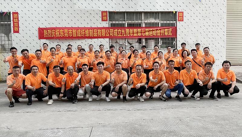 星辉注册九周年厂庆暨第七届运动会