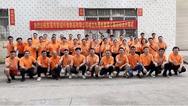 星辉注册九周年厂庆暨第七届运动会圆满落幕