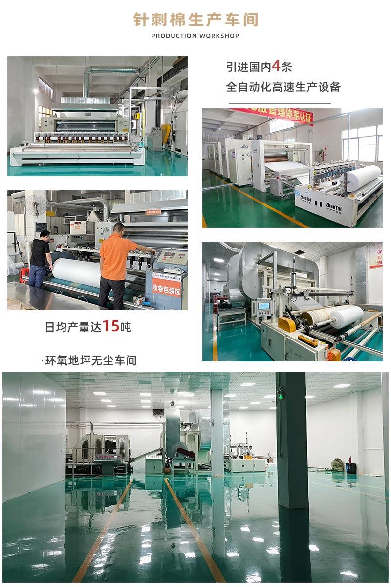 针刺棉-生产平台