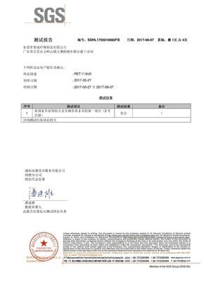 星辉注册BS5852防火认证证书