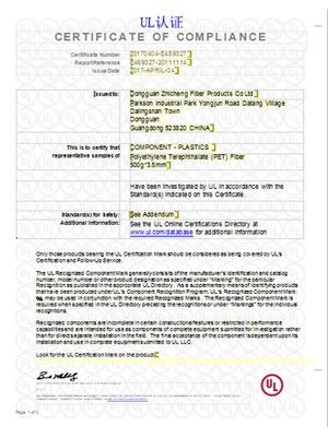 星辉注册UL工厂认证证书