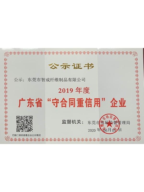 星辉注册海南省重合同守信用企业